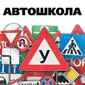 Автошколы Абакана