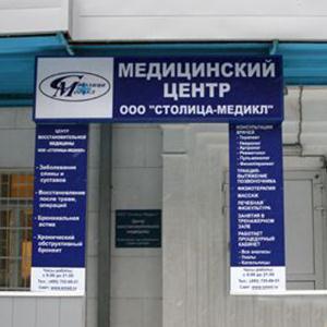 Медицинские центры Абакана