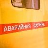 Аварийные службы в Абакане